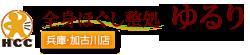 加古川|全身ほぐし整処ゆるり加古川店|マッサージ|もみほぐし|足つぼ|フットマッサージ|ヘッドマッサージ|駐車場完備